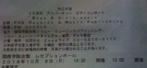 大江千里 ピアノコンサート